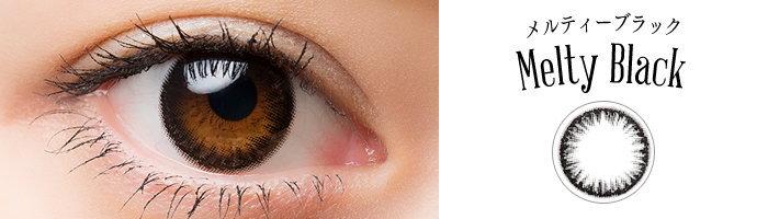 メルティーブラックの瞳