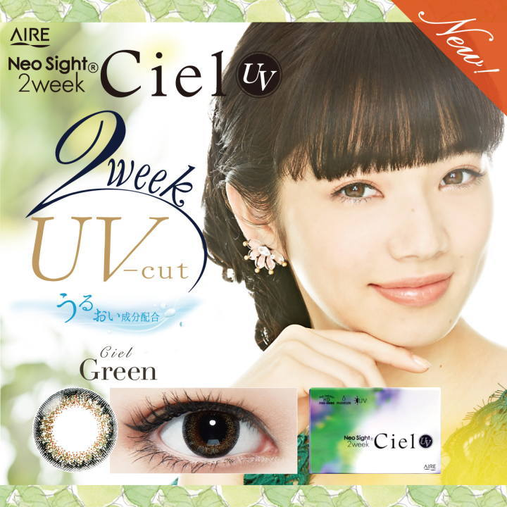 ネオサイト2WシエルUV-グリーン