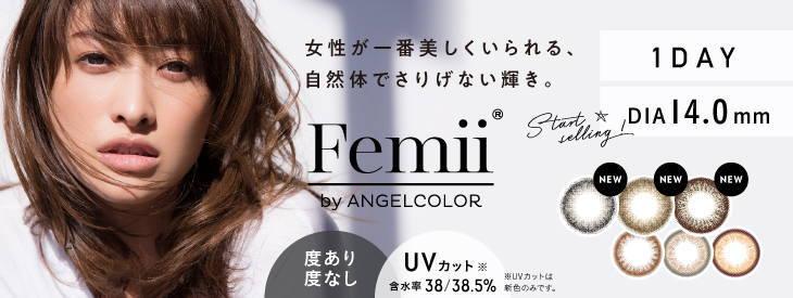 Femii フェミー バナー