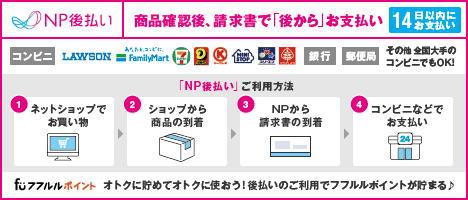 npお支払方法